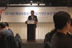 """위성백 예보 사장 """"착오송금 구제사업, 정부·금융사 부담없이 가능"""""""
