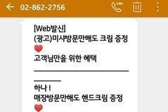 '미샤  '핸드크림 증정' 문자 보내고 허위광고라며  발뺌 '황당'