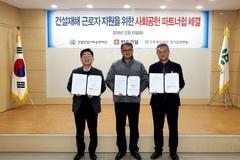 반도건설, 건설재해 근로자 지원…건설산업사회공헌재단 1억 원 기탁