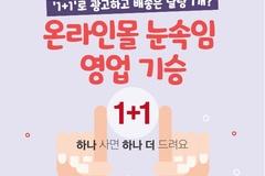 [카드뉴스] '1+1'로 광고하고 배송은 달랑 1개?...온라인몰 눈속임 영업 기승