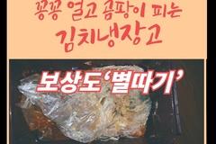 [카드뉴스] 꽁꽁 얼고 곰팡이 피는 김치냉장고...보상도 '별따기'