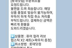 롯데닷컴, 걸핏하면 주문 취소...재고관리 안하나? 못하나?