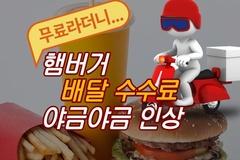 [카드뉴스] 무료 아니었어?...햄버거 배달 수수료 야금야금 인상