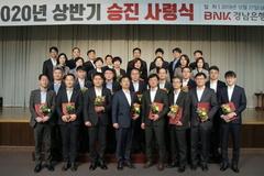 BNK경남은행, 3급 이하 직원 인사 단행...170명 승진, 305명 전보