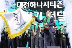 """대전하나시티즌 창단식 개최... 김정태 구단주 """"글로벌 명문구단으로 성장 시킬 것"""""""