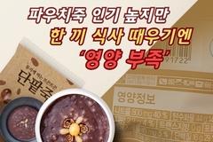 [카드뉴스] 파우치죽 인기 높지만...한 끼 식사 때우기엔 '영양 부족'