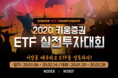 키움증권, '2020 ETF 실전투자대회' 개최