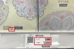 롯데마트의 사기 상술...1000원짜리 제품을 1500원으로 속인 뒤 '할인' 생색