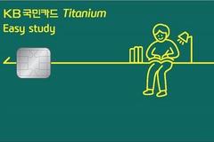 KB국민카드, 'KB국민 이지 스터디 티타늄 카드' 출시