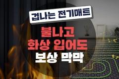 [카드뉴스] 겁나는 전기매트, 불나고 화상 입어도 보상 막막